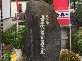 真田幸村の墓