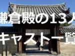 鎌倉殿の13人 キャスト・出演者一覧リスト