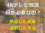 4Kテレビ放送