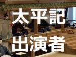 太平記(大河ドラマ) 出演者・キャスト