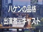 ハケンの品格 出演者・キャスト