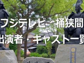 桶狭間 OKEHAZAMA~織田信長~ 出演者・キャスト一覧