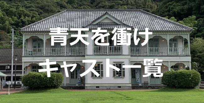 キャスト 渋沢栄一 大河ドラマ